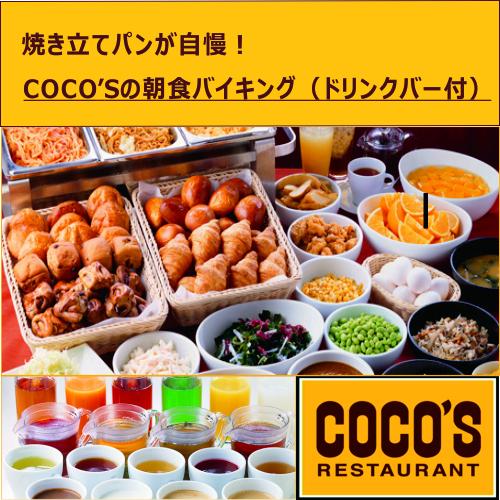 COCO'Sの朝食つきプラン