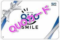 【QUOカード】1,000円+朝食付き 和洋食バイキング♪☆出張応援☆
