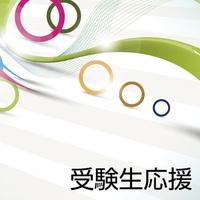 【受験生応援】素泊まり