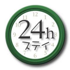 【24時間ロングステイプラン】13時〜翌13時まで滞在可能☆ 天然温泉でゆったり♪