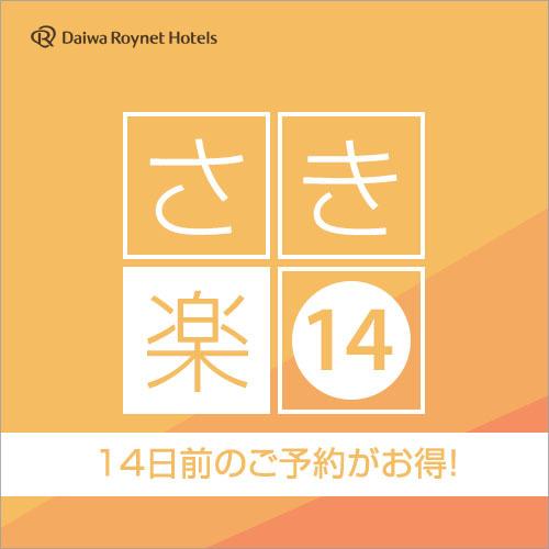 【室数限定】☆14日前までのご予約でお得!☆ 〜『素泊り』〜