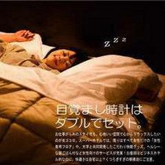 【カップルに最適!】仲良しプラン☆ダブルベッドで仲良く宿泊☆東京観光におすすめ!