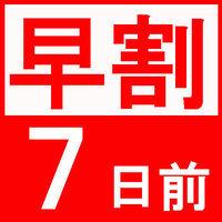 【さき楽7】【楽天限定】早期割 楽天早割プラン♪♪東京ドーム・新宿・渋谷アクセス良好♪