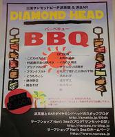 【バーベキュー・浜茶屋2日分使用料付、一泊二食サマープラン】期間限定