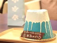 富士山ケーキで 「日本一の祝い旅」 小