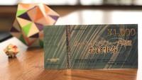 ☆ルートイングループ共通お食事券(1000円)付プラン