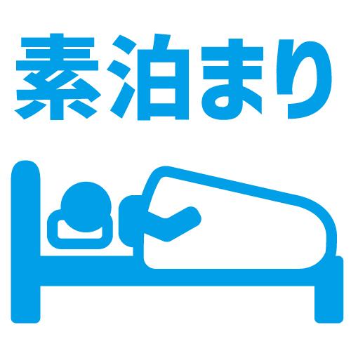【秋冬旅セール】【素泊り】お部屋タイプおまかせプラン(禁煙・喫煙選べます)