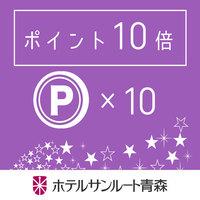 【素泊まり】 楽天ポイント10倍プラン