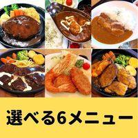 【夕食来店オーダー=朝食付】=平日限定=