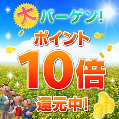 【ポイント10倍】<バイキンング朝食付き>ポイント10倍プラン