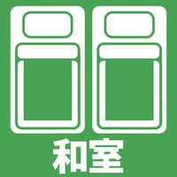 【禁煙】和室(6畳=ユニットバス完備)