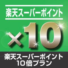 【素泊まり】ポイント10倍! お得なポイントアッププラン【楽天限定】