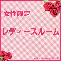 【女性限定】13時イン12時アウト☆リラックス♪素泊りシングルプラン【レディースフロア】