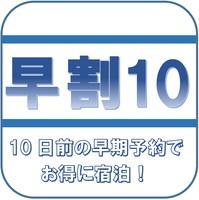 【早割10】 10日前だからおトク!ビジネス、観光にもおトクな早期割引プラン!!朝食無料サービス!