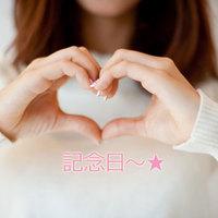 【記念日プラン】〜人生の節目を大切な人とお祝い〜☆当館がお手伝いします♪
