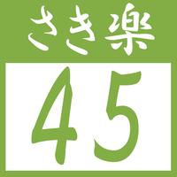 【さき楽45】早めの予約が断然おトク♪ご予約は45日前まで★<食事なし>