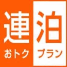【連泊割プラン】2泊以上限定でオトクに宿泊♪☆朝食無料☆
