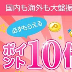 【ビジネス応援】ポイント10倍プラン☆朝食無料☆素泊まりもOK!