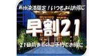 【オンラインカード決済限定】21日前早割プラン