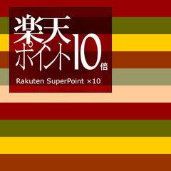 【楽天限定】【貯まる使える】楽天スーパーポイント10倍プラン