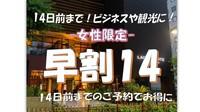 ≪女性専用≫【早割14】14日前までの予約で超お得!