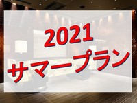 【早割!】オンラインカード決済限定2021サマープラン[ご朝食弁当付き](予約完了時から返金不可)
