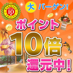 【楽天スーパーSALE】10%OFF&P10倍◆ポイント10倍★岩盤浴・露天付客室&創作料理!