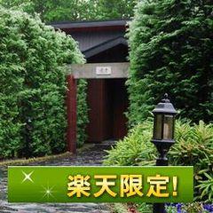 楽天限定【ポイント10倍】岩盤浴・露天付客室&創作料理!
