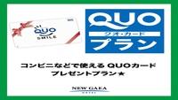 【出張応援!】QUOカード1000円付プラン