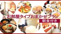 【室数限定】お部屋タイプおまかせプラン【バイキング朝食付き】