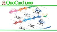 【QUOカード1000円付きプラン】