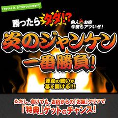 【現金決済特典】「ジャンケン対象」炎のジャンケン一番勝負「勝ったら半額!」プラン