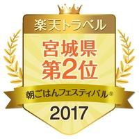 【朝ごはんフェスティバル(R)2017】入賞記念 22時間ゆったりSTAY 〜夕食&朝食バイキング〜
