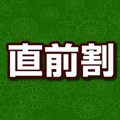 【1泊2食付】【直前割】 お日にち限定!秋保産無農薬野菜がメインの約50種 〜夕食バイキングプラン〜