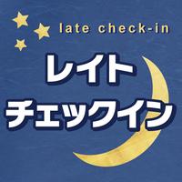 【1泊朝食】21時以降のチェックインでお得♪レイトチェックインプラン