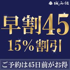 【さき楽45】「迷ったらコレ!基本プラン」が15%OFFでお得!鰹の藁焼きタタキや皿鉢料理に舌鼓