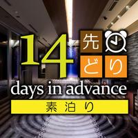 #14日前予約で10%OFF◆素泊りで気まま京旅満喫!朝から晩まで京体験が楽しい好立地でステイ