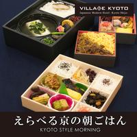 【市バス一日乗車券】気ままに京都周遊◆観光に便利な乗車券付◆お部屋で朝食(京風弁当)