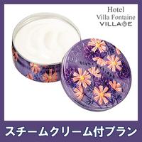 【スチームクリーム付プラン】100%天然の贅沢な香りとともに♪◆大宮駅より徒歩1分◆=朝食付=