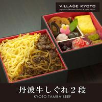 【期間限定】和モダンホテルで過ごす京旅ステイ◆朝食無料サービス(京風弁当)