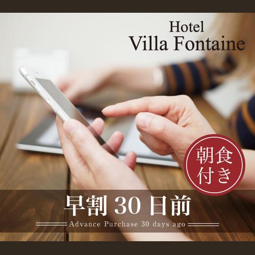 【早期予約】30日前までのご予約で《5%OFF》カップル・ファミリーの観光におすすめ=朝食付=