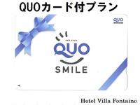 【QUOカード1000円付 ビジネス・出張プラン】=朝食付=