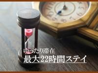【ゆったり滞在プラン】最大22時間ステイ!60歳からの東京おとな旅◆新宿駅より徒歩12分◆=朝食付=