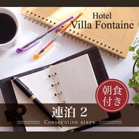 【連泊プラン】2泊以上のご予約で《5%OFF》東京でのビジネス・観光滞在の拠点に=朝食付=