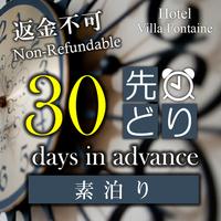 【事前カード決済限定!30日前早期割引&返金不可割引プラン+楽天ポイント5倍でお得!!】=素泊り=