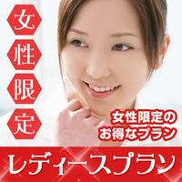 ★★女性限定プラン★★ 〜スキンケアお好きな3点選んでお得!!〜 ◆もちろん朝食無料!!◆