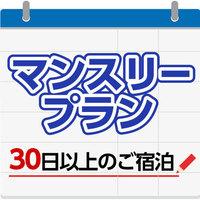 【長期滞在でお得!】マンスリープラン☆人気の朝食付〜1泊3300円(税込)!!〜