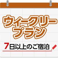 【長期滞在でお得!】ウィークリープラン☆人気の朝食付〜1泊4780円(税込)〜