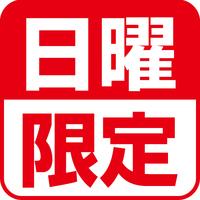 ★☆日曜限定★☆プラン(朝食付)♪ 現金orカード払いOK!