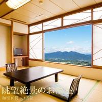 上州の山々を一望できる眺望和室2間〈禁煙〉